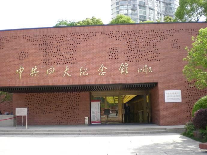 中共四大会纪念馆