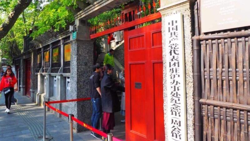 中国共产党代表团驻沪办事处纪念馆(周公馆)
