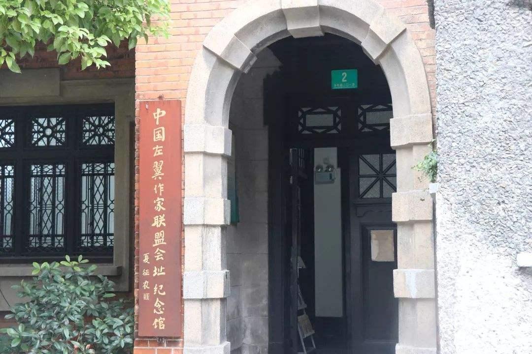 中国左翼作家联盟成立大会会址纪念馆