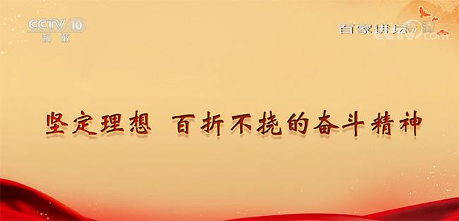 [百家讲坛]红船精神:坚定理想 百折不挠的奋斗精神