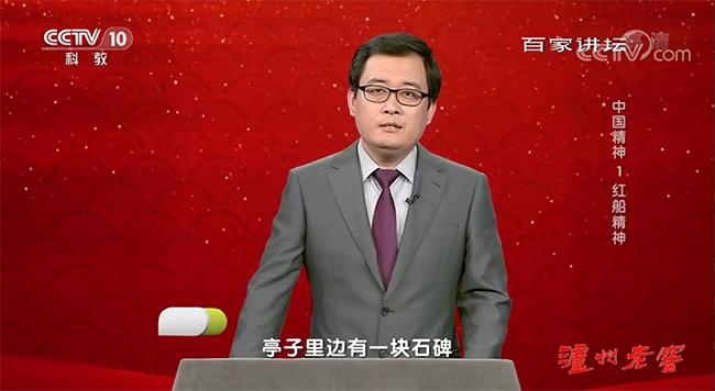 [百家讲坛] 红船精神 | 中共一大南湖会议
