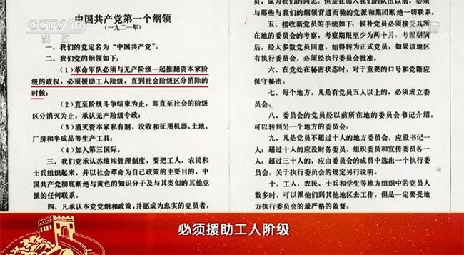 [百家讲坛]红船精神:立党为公 忠诚为民的奉献精神