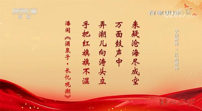 [百家讲坛]红船精神:开天辟地 敢为人先的首创精神
